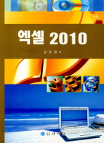 엑셀 2010