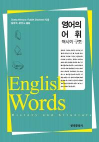 영어의 어휘: 역사와 구조
