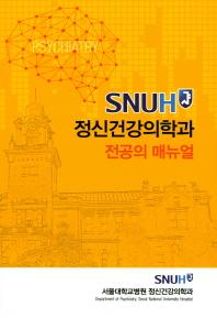 SNUH 정신건강의학과 전공의 매뉴얼