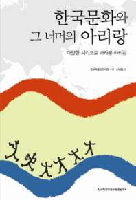 한국문화와 그 너머의 아리랑