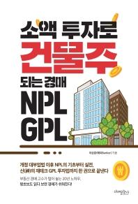 소액 투자로 건물주 되는 경매 NPL GPL