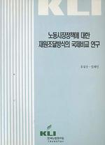 노동시장정책에 대한 재원조달방식의 국제비교 연구