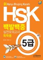 HSK 백발백중 실전모의고사: 독학용(5급)(신)