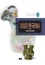 이야기 한국역사 2