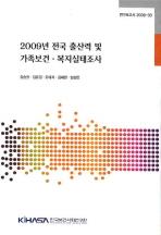 2009년 전국 출산력 및 가족보건 복지실태조사