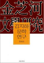 김지하 문학연구