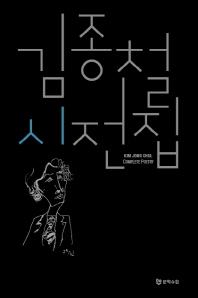김종철 시전집