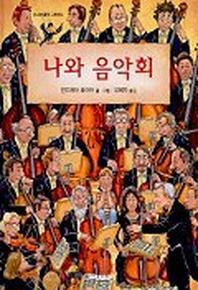 나와 음악회(신나는음악그림책 2)