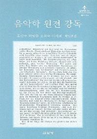 음악학 원전 강독 (음악학연구소 총서 311)