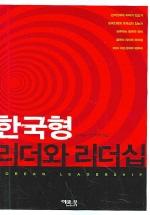 한국형 리더와 리더십
