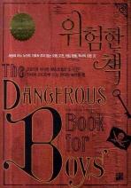 위험한 책