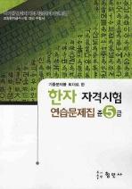 한자자격시험 연습문제집 준5급(8절)
