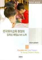 한국유아교육ㆍ보육 프로그램 한국유아교육 현장의 정체성 확립을 위한 노력