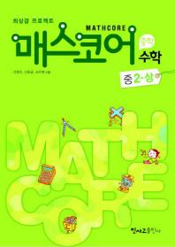 매스코어 수학 중2-상(2011)