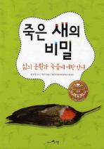 죽은 새의 비밀: 삶의 순환과 죽음에 대한 안내