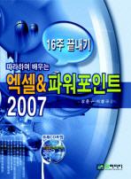 따라하며 배우는 엑셀 & 파워포인트 2007 16주 끝내기