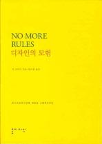 NO MORE RULES: 디자인의 모험