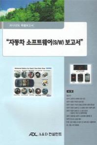 자동차 소프트웨어(S/W)보고서