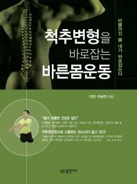 척추변형을 바로잡는 바른몸운동