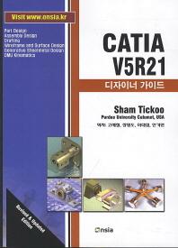 CATIA V5R21 디자이너 가이드