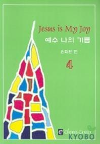 예수 나의 기쁨 4(악보)