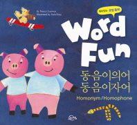 재미있는 문법동화 워드펀 Word Fun. 22: 동음이의어 (Homonym),동음이자어(Homophone)