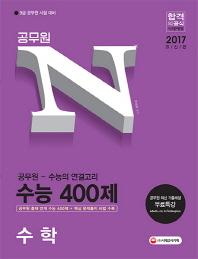 공무원 N 수능 400제: 수학(2017)