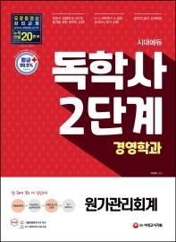 시대에듀 원가관리회계(독학사 2단계 경영학과)