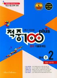 적중100 plus 중학 영어 중 2-2 전과정 기출문제집(시사 송미정)(2021)
