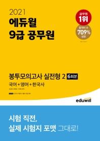 에듀윌 국어 영어 한국사 봉투모의고사 실전형 2(9급 공무원)(2021)(봉투)