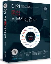 이완 통합 직무적성검사(2016 하반기 대비)