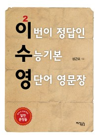 이수영 이번이 정답인 수능기본 영단어 영문장
