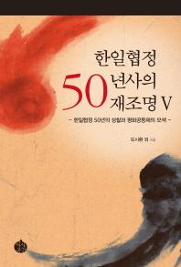 한일협정 50년사의 재조명. 5