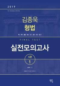 김종욱 형법 실전모의고사. 1(2019)
