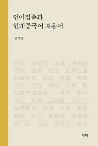 언어접촉과 현대중국어 차용어