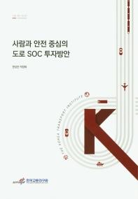 사람과 안전 중심의 도로 SOC 투자방안