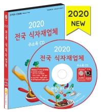 전국 식자재업체 주소록(2020)(CD)