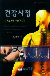 건강사정 Handbook