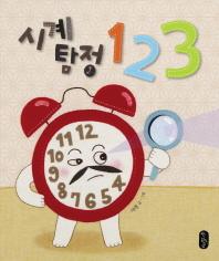 시계탐정 123