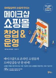 모바일샵까지 손쉽게 만드는 메이크샵 쇼핑몰 창업 & 운영