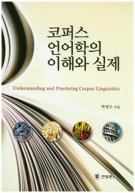 코퍼스 언어학의 이해와 실제
