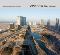 SONGDO & The Tower