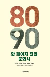 8090 한 페이지 전의 문화사