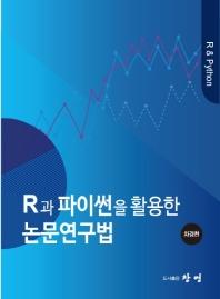 R과 파이썬을 활용한 논문연구법