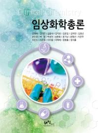 임상화학총론