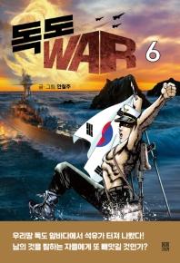 독도 WAR. 6
