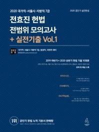 전효진 헌법 전범위 모의고사+실전기출 Vol. 1(2020)