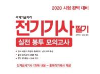 국가기술자격 전기기사 필기 실전 봉투 모의고사(2020)