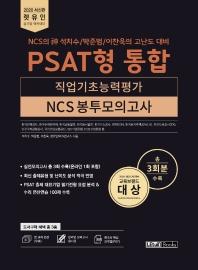 PSAT형 통합 직업기초능력평가 NCS 봉투모의고사(2020)