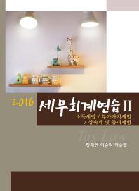 세무회계연습. 2(2016)